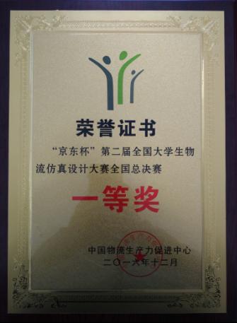 交通学院学子荣获 京东杯 第二届全国大学生物流仿真设计大赛全国总决赛一等奖